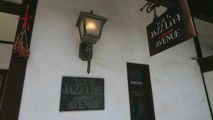 美観地区の白壁にマッチする趣のあるランプと重厚な看板が素敵です。ここの扉を開けるとジャズに心酔できるちょっと大人の世界へ。  ここから巣立った日本トップクラスのミュージシャンも多く、凱旋ライブなどもあるそう。