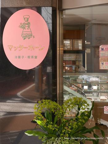 東急東横線 学芸大学西口から徒歩4分ほどの所にある「MATTERHORN(マッターホーン)」は、1952年創業の老舗洋菓子店です。