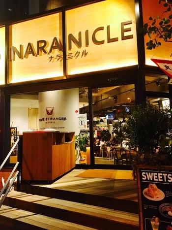 近鉄奈良駅から徒歩約5分ほどの奈良市観光センターNARANICLE(ナラニクル)内にある、 カフェ&レストラン「CAFÉ ETRANGER NARAD(カフェ エトランジェ・ナラッド)」。