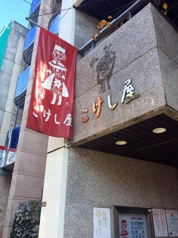 JR中央線 西荻窪駅の南口すぐのところにある、洋菓子とフランス料理のお店「こけし屋」。毎月第2日曜日の朝8時から11時まで開催される「こけし屋 グルメの朝市」でも人気のお店です。