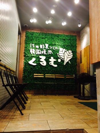 韓国料理屋さんが軒を連ねる新大久保の駅前から歩いて5分、ビルの2階に「くるむ」はあります。グリーンに白地の看板が目印。野菜がたくさん食べられそうな予感でわくわくしますね。