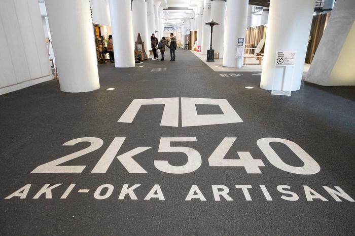 また、「AKI-OKA」は存在する場所である「秋葉原―御徒町間」を、「ARTISAN」はフランス語で「職人」を意味しているそうですよ。
