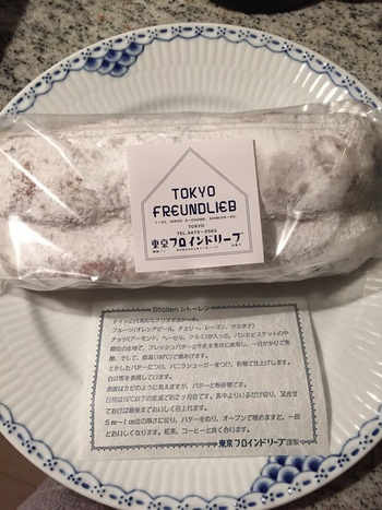 神戸と東京にお店を構える「フロインドリーブ」は、ドイツのパンや焼き菓子を中心に販売しています。このお店も人気店で、遠方からシュトーレンを買いに訪れる人も多いそう。
