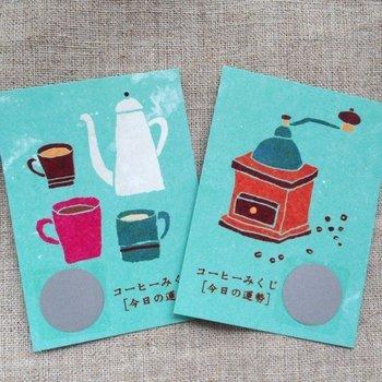 スクラッチを削ると、コーヒーに関するゆる~い占いが書いてあるメッセージカード。コーヒー好きな方へいかが?1枚だけ、凶も入っているとか。遊び心いっぱいの楽しいカードです。