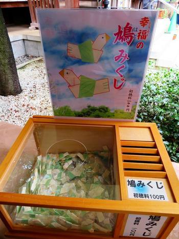 東京都渋谷区千駄ヶ谷、将棋会館の隣にある「鳩森八幡神社」は、都内有数のパワースポットとしても知られ、富士塚もあります。富士塚とは、富士信仰が盛んだったころ、富士山まで行かなくても気軽に登れる山として再現されたもの。この神社では、幸福の「鳩みくじ」が人気です。