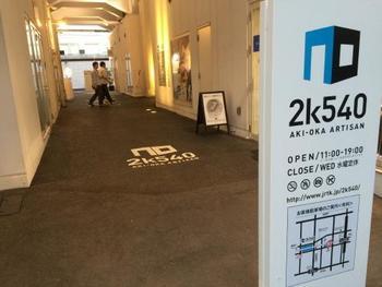 ところで、「2k540 AKI-OKA ARTISAN」とは不思議な名前ですよね。その由来は鉄道用語から来ています。起点駅である東京駅からの距離が2k540m付近にあるため「2k540(ニーケーゴーヨンマル)」とのこと。