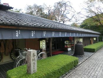 お店は嵐山のはずれ、天竜寺の裏手に位置します。 しっとりとした風情のある店構えと、美しい庭園が迎えてくれます。