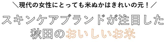 日本人の肌が美しいといわれる理由。 毎日食べる○○に隠された美のヒミツ