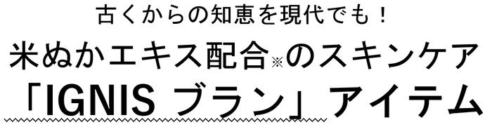 ※コメヌカエキス(保湿)