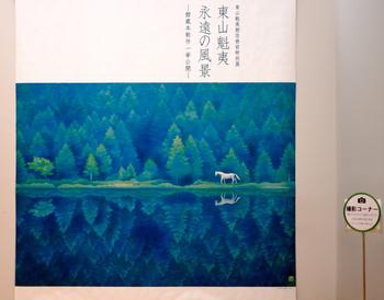 幻想的な東山魁夷の日本画は、長野の風景が多いのですね。