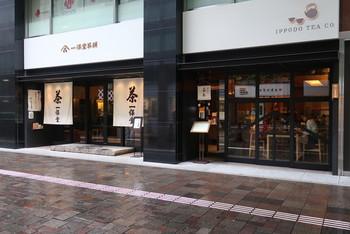 有楽町駅、国際フォーラム口から徒歩5分のところにある「一保堂茶舗(いっぽどうちゃほ)」。こちらも有名な日本茶専門店です。店内右側には喫茶室があり、様々な種類のおいしい日本茶が飲めますよ。