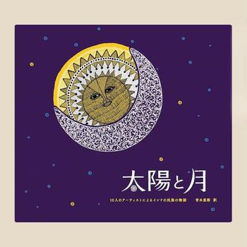 「太陽と月」 ギーター ヴォルフ(原著) 青木恵都 (訳)  タムラ堂   インドで編集から製本まで全ての工程を手がける出版社ターラー・ブックスより出版された「Sun and Moon」の日本語版。インドの民族画のアーティストの作品を、手製の紙に一枚ずつシルクスクリーンで印刷し、手作業で製本したというまさに手作りのこだわり絵本。シリアルナンバー入りの数量限定発行。まさに宝物のような絵本です。