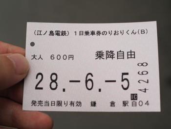 そこで今回は、鎌倉駅から江ノ島駅の区間にスポットライトを当てて、各駅のお勧めスポットや美味しいお食事処など、江ノ電でエンジョイできる鎌倉旅のオススメをご案内したいと思います。