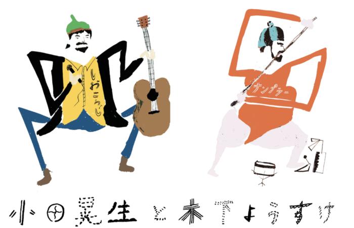 """■音楽ライブと似顔絵コーナー 音楽ステージでは、小田晃生と木下ようすけによるライブ演奏に加えて、木下ようすけによる調味料似顔絵も開催します。 似顔絵加え、その人を見てふさわしいなと思う調味料をつけさせていただきます。□□さんは〇〇っぽいねっという〇〇の部分を、調味料に例えます。 お酒の席の話のネタや、レミパンを使っている方はもちろん、何でもない足しにどうぞ。 この世は結構、味のある人でいっぱい。  11/25(土)12:30〜 11/25(土)17:00〜  [ 小田晃生 ]  音楽家。作詞作曲と歌、演奏楽器は主にギター、パーカッションなど。 """"コケストラ"""" のギタリストを務めながら、2006年頃よりソロでの活動を始める。これまでに3枚のアルバム作品をリリース。ライヴではギター弾き語りを得意としており、大小広狭、様々な会場で演奏している。 また、親子のための音楽グループにも長く携わっており、4人組のチルドレンミュージックバンド """"COINN"""" のドラムとバンジョー。野々歩(ショピン)とのふたりユニット """"ノノホとコーセイ"""" のギタリストとして所属、それぞれで歌や作曲も手がけている。そのほか、ベネッセ「こどもちゃれんじ」教材での歌唱、CMやアニメーションなどの映像作品への音楽制作・演奏・出演など、活動は多岐に渡る。  [ 木下ようすけ ]  炭水化物をこよなく愛するイラストレーターとして雑誌・Web・フライヤー・絵本・CDジャケット・映像・壁絵等様々な媒体でおぺろん活動中。普段自分が見る夢・妄想していることなどを題材に、ちょっとした違和感を軽快なドゥーワップ・イラストで表現する事を目標としている。 一方、ロバートバーロー・はけの森楽団など色々な場所でひっそりドラムも叩く。今までのお仕事先 ソトコト・ベネッセ「こどもちゃれんじ」・住友生命・クルミドコーヒー・四谷大塚 etc..."""