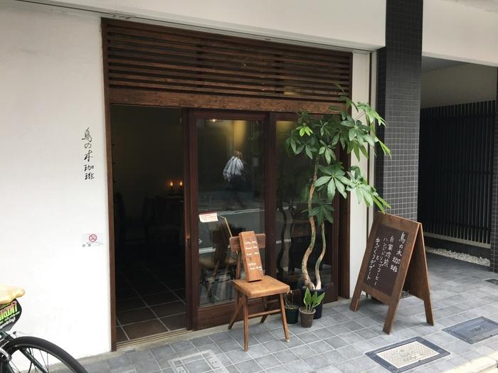 京都市営地下鉄「丸太町駅」から徒歩6分。鳥の木珈琲は、ナチュラルテイストでおしゃれな外観のお店です。