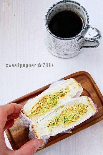 コールスローは一度にたっぷり作ればアレンジも利くおかずです。朝からササっとパンにはさめば、コールスローサンドイッチの完成!
