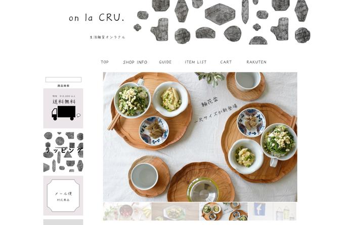 「on la CRU.」は、作り手の思いが伝わるもの、普段の暮らしに癒しをあたえてくれるもの、そんな生活雑貨を紹介しています。食器やキッチン用品などを中心に、こだわりを持って作られたアイテムが勢ぞろい。