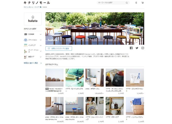 長野県上田市に本拠地を持ち、東京・神田にも実店舗を持つ「haluta(ハルタ)」は、北欧の美しく成熟した暮らしを提案するライフスタイルショップです。オリジナルの家具のほか、インテリア雑貨、プロダクト家具・雑貨も取り扱っています。時を経ても価値が残る良質なものだけを厳選して紹介しているそうです。