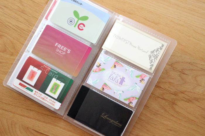 ポイントカードを作ってみても、あまり行くことのなかったお店のカードなどは自宅に置いて、ファイルやケースに保管しておくといいですね。持ち歩くものを厳選することで、使いたいときにさっと使えるようになるのです。
