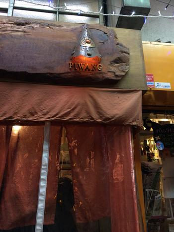 吉祥寺駅からすぐのハモニカ横丁の一角にある「piwang(ピワン)」。立ち席2と座り席3、合わせて5席の小さなお店です。「1人で気軽にカレーが食べられるように」という店主の思いから、1度に来店できるのは2人までとなっています。