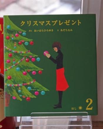 2冊組みで楽しめる、親子のクリスマスを描いたハートフルな絵本。 2冊めの本は、お母さんの目線からのクリスマス当日のお話です。
