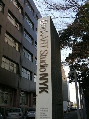 まるでニューヨークのソーホーのような雰囲気を醸し出している「BankART Studio NYK」。こちらは、横浜市のリーディングプロジェクトとして、歴史的建造物等を文化芸術に活用し、再生していく場所として生まれたとってもアーティスティックなスペースなんです。