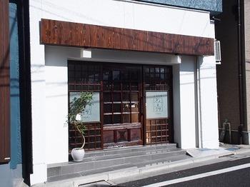1949年に創業した「梅月」という老舗和菓子屋をリブランディングし、2017年10月にオープンした甘味処です。どこか懐かしさも感じられる和モダンなお店で、女性1人でも気軽に入れます。
