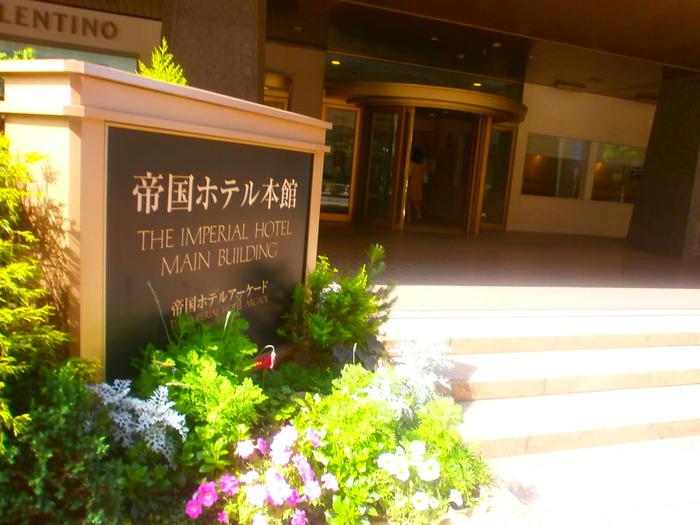 帝国ホテル(ていこくほてる)は、東京都千代田区にある老舗ホテルです。知らない人はいないほど、有名なのではないでしょうか。創業は、今から約120年前の明治23年。創業から現在まで、高級ホテルとして地位を確立しています。日本や海外からのVIPも多く宿泊しており、その中にはハリウッド女優のマリリン・モンローも宿泊していました。