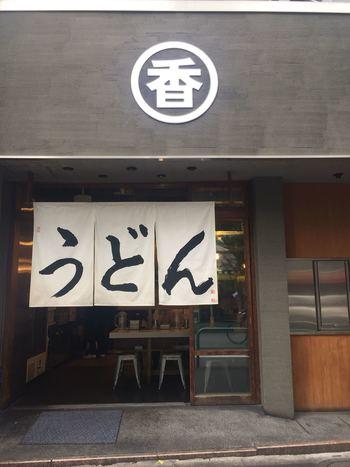 東京・神保町駅より徒歩4分のところにある「うどん 丸香」。東京にいながら、本場・香川の讃岐うどんを食べることができるという大人気のお店です。