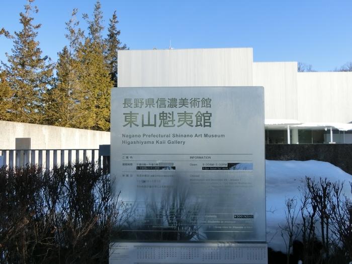 長野市にある県立美術館は、善光寺東側の城山公園内に建っています。郷土作家の作品などを中心に収蔵する信濃美術館と、長野の風景を描いた日本画家・東山魁夷の作品を展示する東山魁夷館があります。