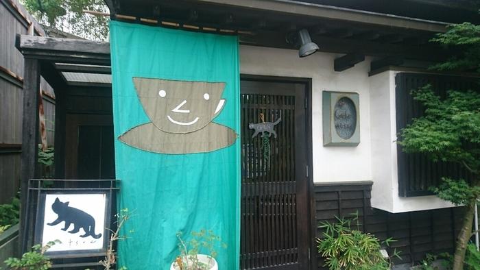 地下鉄七隈線の桜坂駅から、南公園へと向かう坂を登ると現れるのが、古民家を改装したという瓦葺きのカフェ「喫茶 松榮」。黒猫をモチーフにした看板が目印です。