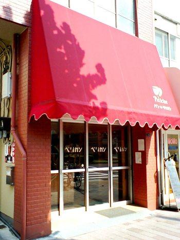 台東区・国際通り沿いにある赤い屋根が目印の『パンのペリカン』。1942年創業当時から、変わらない味を作り続けている人気のベーカリーは、近所の方はもちろん、遠方からわざわざ買いに来るファンも多い名店です。