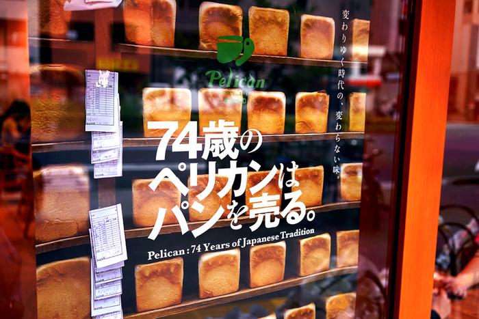 パン作りにかける情熱やモノ作りの本質など、静かで熱い想いはドキュメンタリー映画にもなりました。その名も「74歳のペリカンはパンを売る。」。この映画を観て、一度はペリカンのパンを食べてみたいと思った方もいらっしゃるのでは?