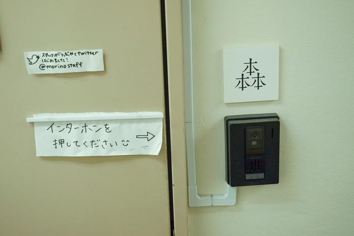 京王井の頭線 渋谷駅から徒歩5分。お酒を飲みながら本が読める会員制のブックカフェです。年会費を払うと席料が無料になりますが、非会員の方でも席料を支払えば利用できます。雑居ビルの一室にあり、お友達の家を訪問するかのようにインターホンを押して中に入ります。