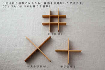 W150×D150×H105mmの5寸と、W195×D195×H115mmの6.5寸、どちらも十字仕切り。対角十字仕切りの仕切りを選ぶことができ、さらに6.5寸は九つ仕切りも選ぶことができます。