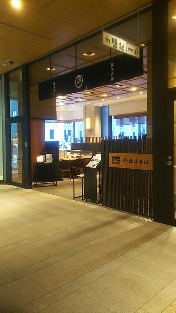 東京メトロ銀座線、三越前駅COREDO室町3内にあります。職人の技を目の前で見られて、作りたての生菓子をその場で味わえる珍しいお店です。京の和菓子を是非味わってみてください。