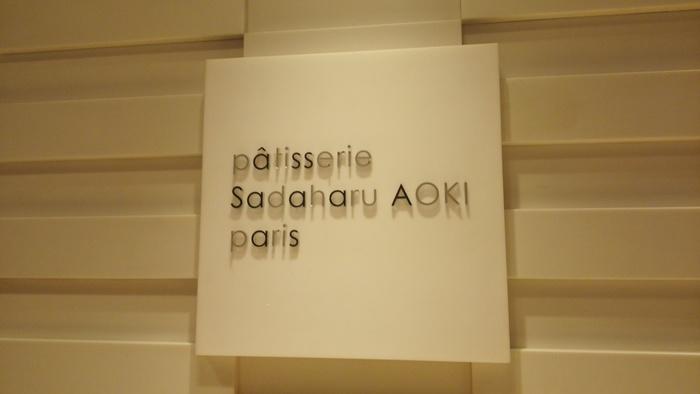 フランスならではのお菓子ということで、フランス人シェフやショコラティエがプロデュースするお店をご紹介してきましたが、パティスリー・サダハル・アオキ・パリも見逃せません。ご存知の通り、世界で注目される日本人パティシエの青木定治氏のお店。