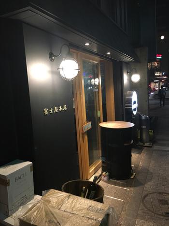 浜町の駅から歩いて約4分、浜町公園に向かう途中に黒塗りのシックな外観が目印の富士屋本店 日本橋浜町があります。渋谷を代表する立ち飲み店である「富士屋本店」の系列店で、ここ日本橋浜町ではビストロ風のお料理とお酒が楽しめます。