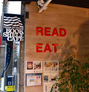 浜町駅から徒歩で約2分、久松町の交差点そばに「BOOK SHELF CAFE(ブックシェルフカフェ)」があります。スタイリッシュな外観に思わず足を止めたくなります。平日は8:30から営業しているので、お仕事前に立ち寄っていくビジネスマンも多いんだとか。