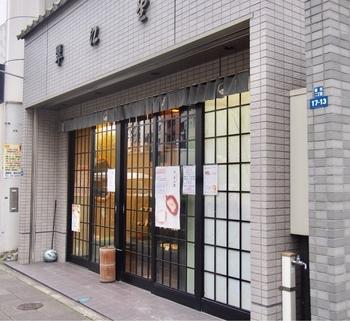 JR京葉線、八丁堀駅から徒歩3分。苺大福の消費期限は当日限り。1個からの予約可能です。