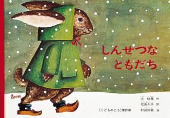方 軼羣 (ふあん いーちゅん)著 / 村山 知義 絵 / 君島 久子 訳 / 福音館書店  食べるもののない冬の日に、ひとつのかぶをめぐって素敵な出来事が起こります。他者を思いやる気持ちを知ることができるものがたり。きっと子どもの頃とは違う感想を得ることができるお話です。