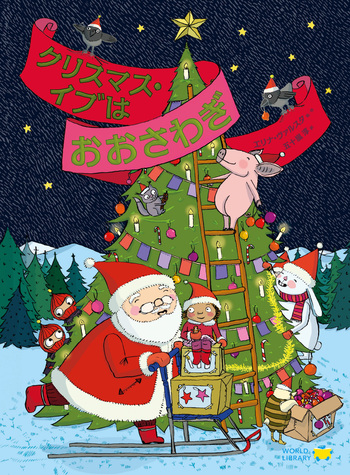 エリナ・ヴァルスタ 著 / いがらしじゅん 訳 / ワールドライブラリー  フィンランドのグラフィックデザイナー、エリナ・ヴァルスタが描くクリスマスを控えたサンタさんたちの大騒動にほっこりと心が温まります。細部まで描きこまれた挿絵は、一ページずつじっくりと眺めたくなります。