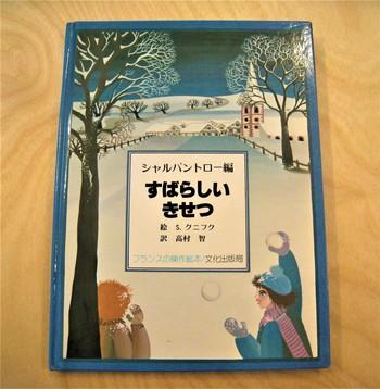 シャルパントロー編 / S.クニフク 絵 / 高村智 訳 / 文化出版局  1979年にフランスで出版された絵本で、いろいろな詩人が四季をつづった詩にクニフクがイラストをつけています。どのページもどこか懐かしい気分になる素敵な絵本です。