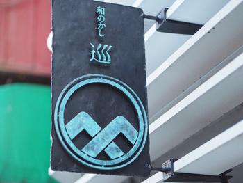 代々木上原駅南口より徒歩15分にある「和のかし 巡(めぐり)」。