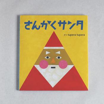 ツペラ ツペラ(tupera tupera)著 / 絵本館  すべてのページが三角と丸と四角で構成されています。言葉遊びのようにリズミカルなお話と、可愛らしいサンタさんにきゅんとします。かたちをうまく使っているところは、大人だからこそ気づくことができる面白さです。