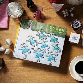 ヘルヤ・リウッコ=スンドストロム 著、陶板 / 稲垣 美晴 訳 / 猫の言葉社   フィンランドの陶器作家が作った絵本で、趣深い絵が印象的です。いじわるをされている野うさぎと、いじわるをしている白うさぎ。あるとき、白うさぎの方が野うさぎの助けを必要とする局面に陥り…。なかなおりをするまでのストーリーに、フィンランドの美しい風景が織り交ぜられ、大人の心に響く一冊に仕上がっています。