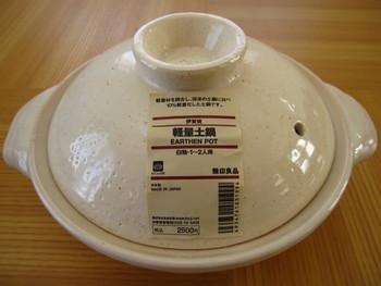 土鍋は焼き方によって熱伝導率や保温効果が変わってきます。まずはリーズナブルな土鍋から始めてみるのもおすすめ。無印良品は伊賀焼で、軽量で扱いやすいのが特徴です。
