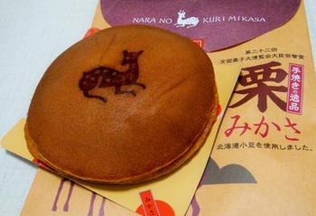 こちらは鹿の焼印が印象的なお菓子「栗みかさ」です。小豆と一緒に栗の甘露煮がサンドされているところが特徴。サイズも15cmと特大なんです♪「第二十二回 全国菓子大博覧会大臣栄誉賞」も受賞しているのだそう!