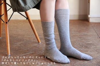 寒い冬に長めの丈が嬉しい「ゴムなしハイソックス」は、履き口にゴムが無いので締めつけ感が無く、ズレにくい所がとても魅力的!冬のむくみの軽減にもつながり、ゴム跡もつきません。伸ばして履くと、膝下くらいまで長さがあるので、くしゅくしゅにして履いても可愛らしい雰囲気。