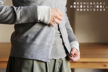 「腹巻」と聞くと、抵抗がある方も多いかもしれませんが、こちらの腹巻は洋服の裾からチラリと見えても、全く違和感を感じない一枚。